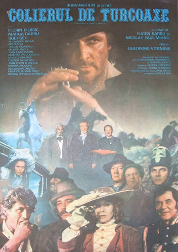 Бирюзовое ожерелье (1986)