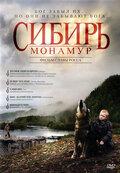 Сибирь. Монамур (Sibir. Monamur)