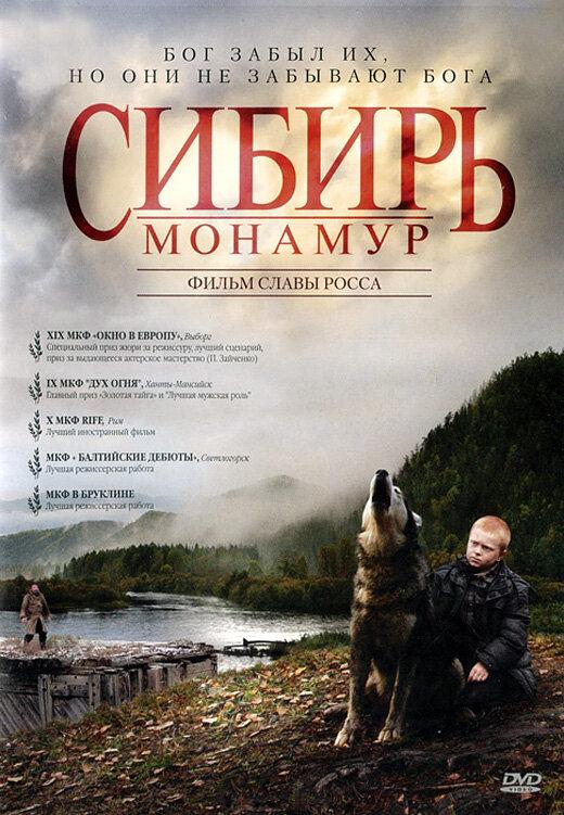 Сибирь. Монамур (2011) смотреть онлайн бесплатно в HD качестве