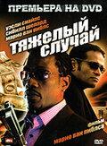 Тяжелый случай (видео) (2006)