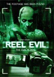 Катушка зла (2012)