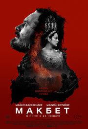 Смотреть Макбет (2015) в HD качестве 720p
