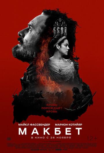Макбет / Macbeth (2015) смотреть онлайн