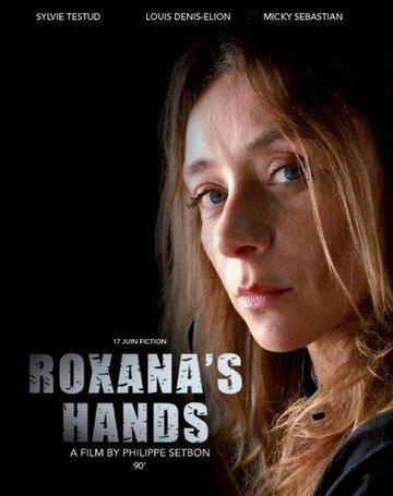 Руки Роксаны