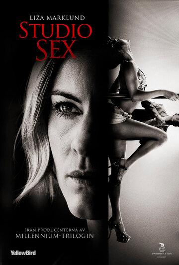 Фильм Студия секса (видео)