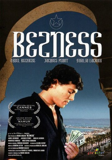 Бизнес (1992)