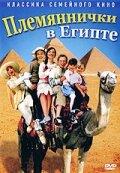 Племяннички в Египте