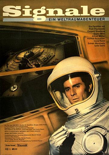 Приключения в космосе (1970)