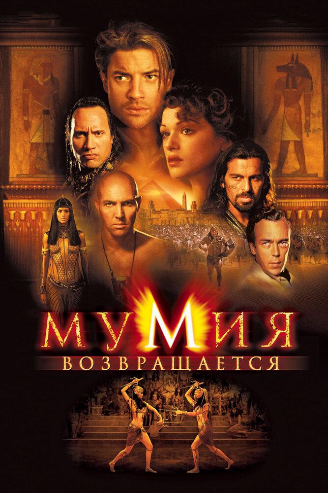Мумия возвращается (2001) - смотреть онлайн