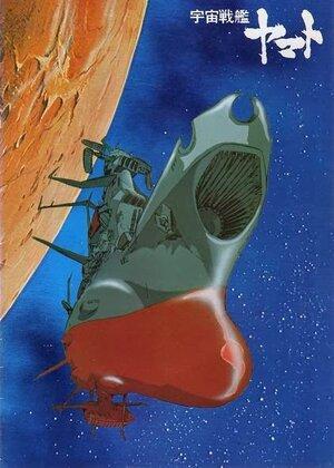 Космический крейсер Ямато [ТВ-1] / Uchuu Senkan Yamato / Космический линкор Ямато (1974)