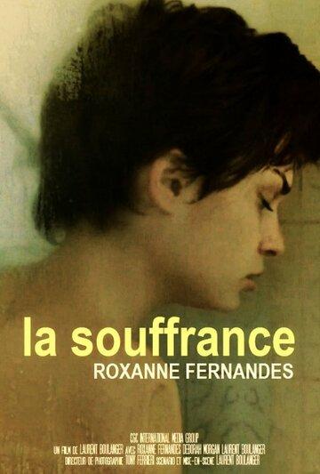 La Souffrance (2017)