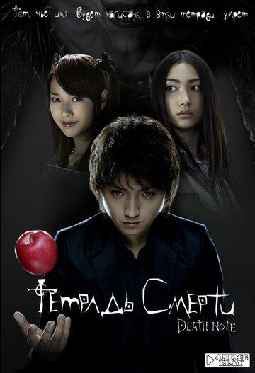 Тетрадь смерти (2006) смотреть онлайн HD720p в хорошем качестве бесплатно