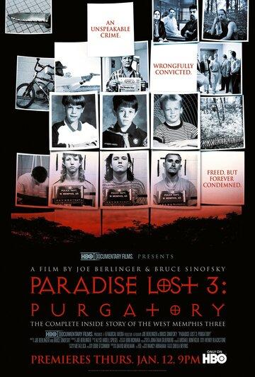 Потерянный рай 3