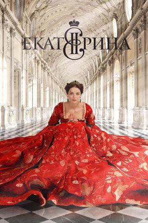 Екатерина 1 сезон все серии смотреть бесплатно