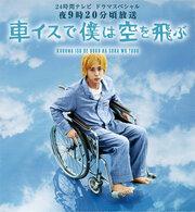Смотреть онлайн Я взлетаю в небо на инвалидной коляске
