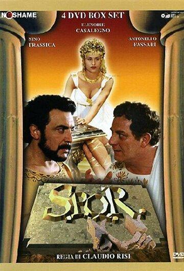 Сенат и народ Рима (сериал)