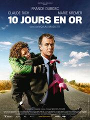 10 золотых дней (2012)