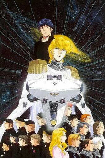 Постер Легенда о героях Галактики OVA-2 1998