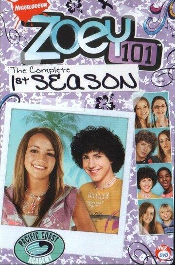 Зоуи 101 (2005)