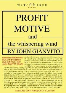 Доходный мотив и шепчущий ветер