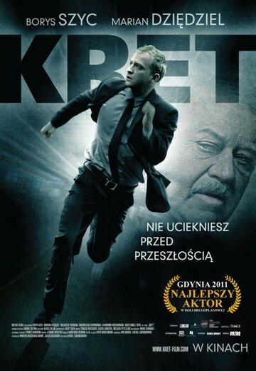 Крот (2011) смотреть онлайн HD720p в хорошем качестве бесплатно