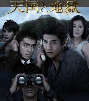 Рай и ад (2007)