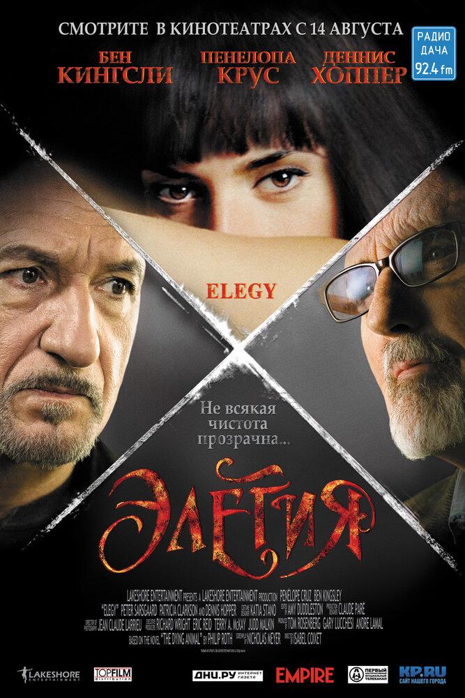 Элегия (2007)