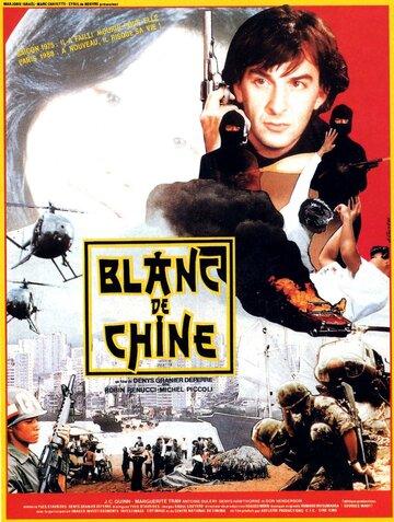 Белый из Китая (1988)