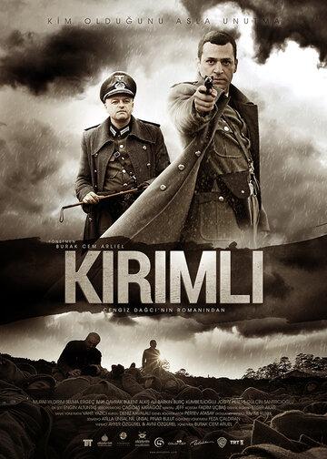 Фильм Крымец. Страшные годы