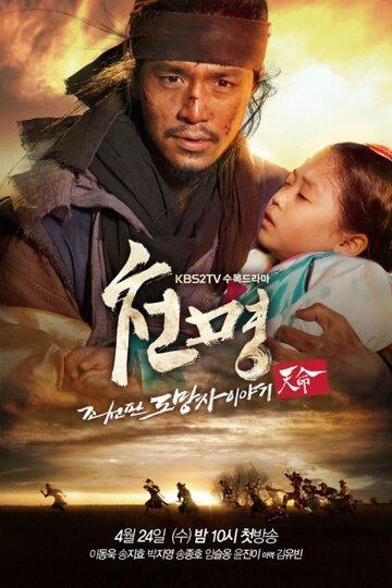 Приказ небес (2013)