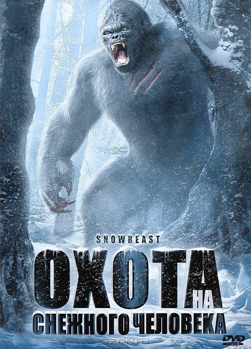 Охота на снежного человека