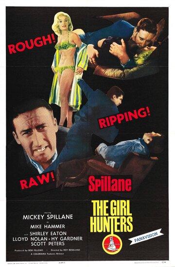 Охотники на женщин (1963)