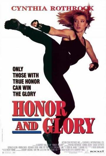 Честь и слава (1992)