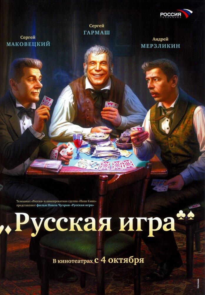 скачать торрент русская игра фильм