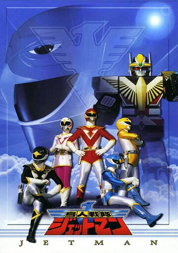 Спецсилы людей-птиц Джеттоманы (1991)