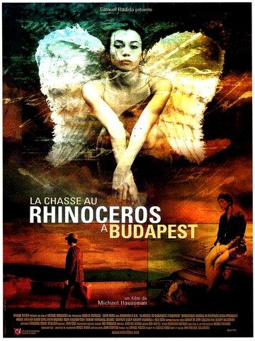 Охота на носорога (1997)