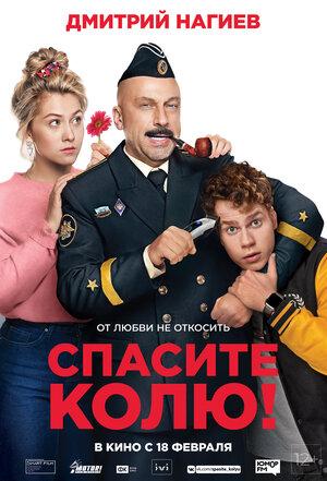 Спасите Колю комедия в кино 2021, афиша Крыма