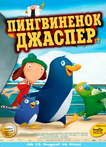 Пингвиненок Джаспер (2002) полный фильм
