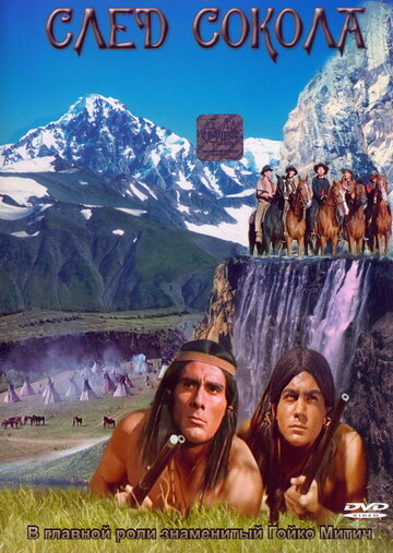 След Сокола (1968)