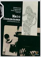 Мисс Понедельник (1998)