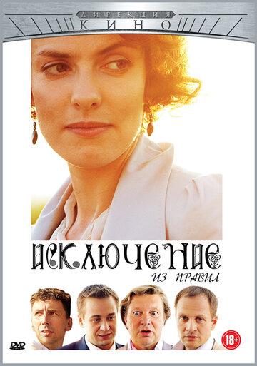 Исключение из правил (ТВ) (2012)
