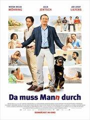 Смотреть онлайн Что творят немецкие мужчины 2