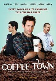 Смотреть онлайн Кофейный городок