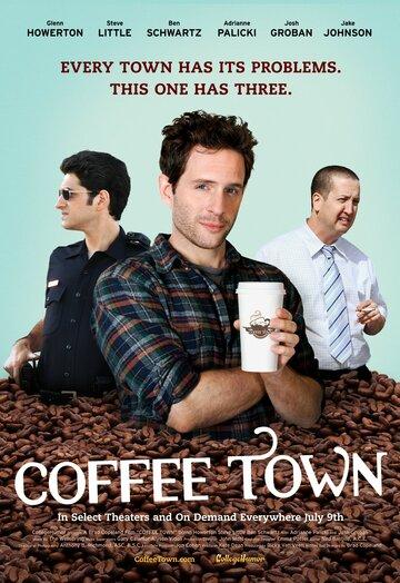 Кофейный городок (Coffee Town)