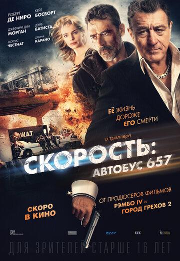 Скорость: Автобус 657 (2015) полный фильм онлайн