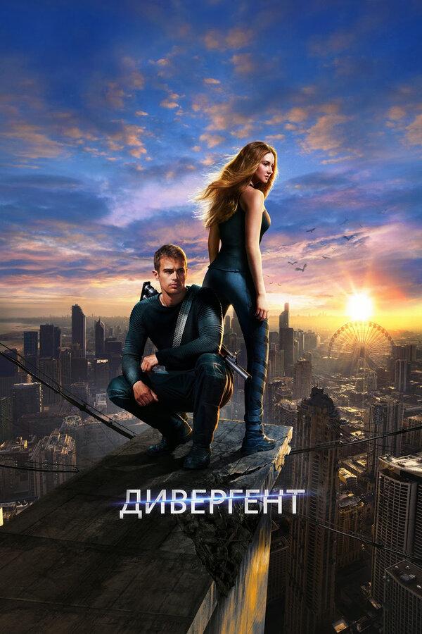Отзывы к фильму – Дивергент (2014)