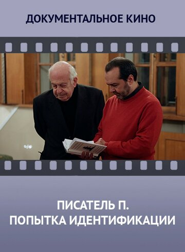 Фильм Друзья и любовники
