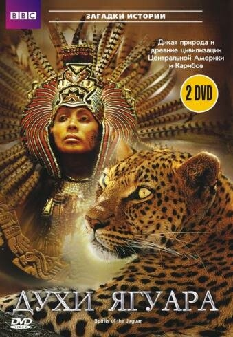 BBC: Духи ягуара (1996) полный фильм