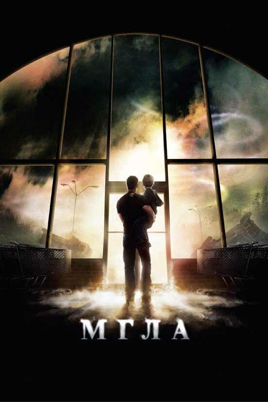 Мгла (2007) - смотреть онлайн