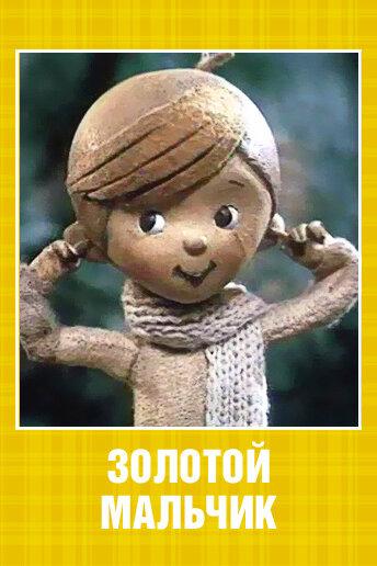 Золотой мальчик (1969)